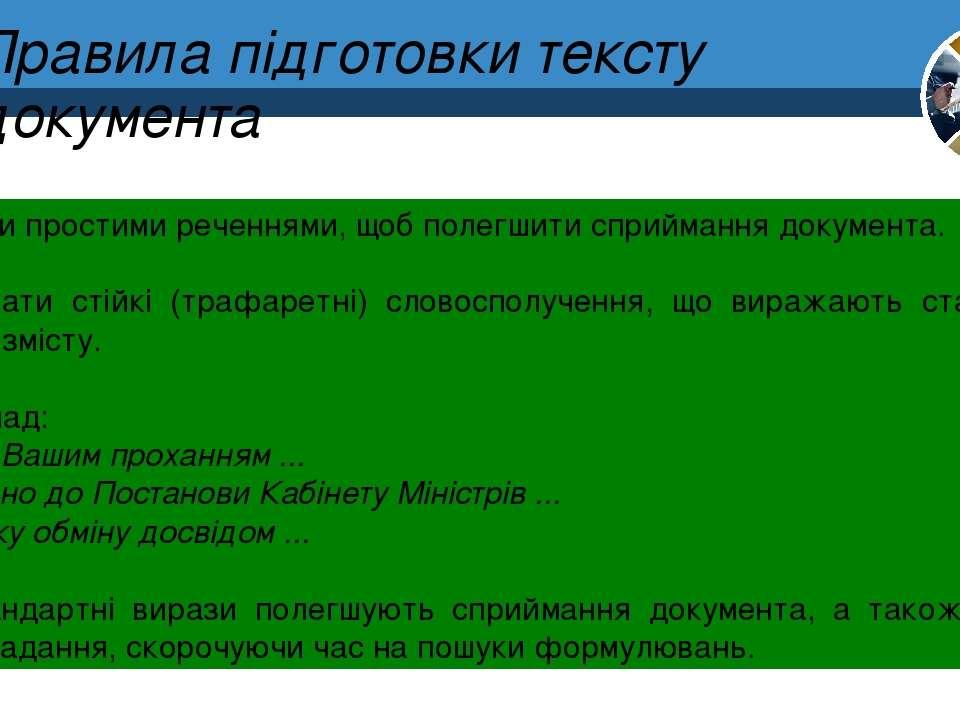 Правила підготовки тексту документа 1. Писати простими реченнями, щоб полегши...