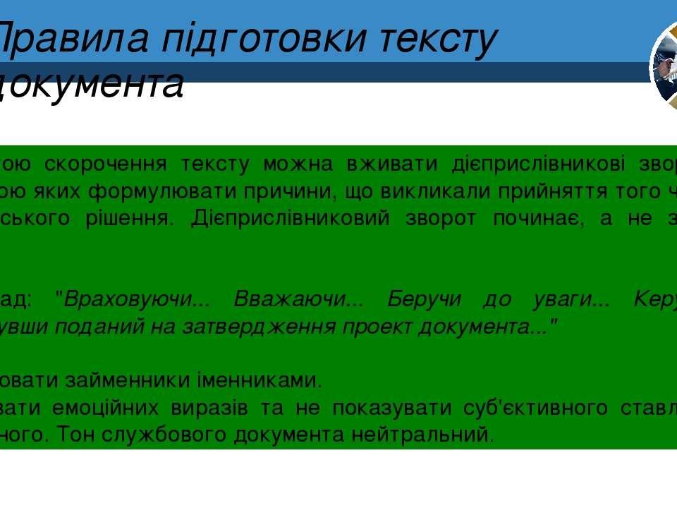 Правила підготовки тексту документа 7. 3 метою скорочення тексту можна вживат...