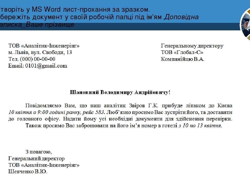 Створіть у MS Word лист-прохання за зразком. Збережіть документ у своїй робоч...