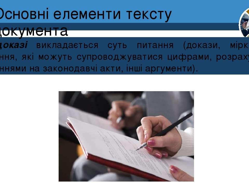 У доказі викладається суть питання (докази, міркування, пояснення, які можуть...
