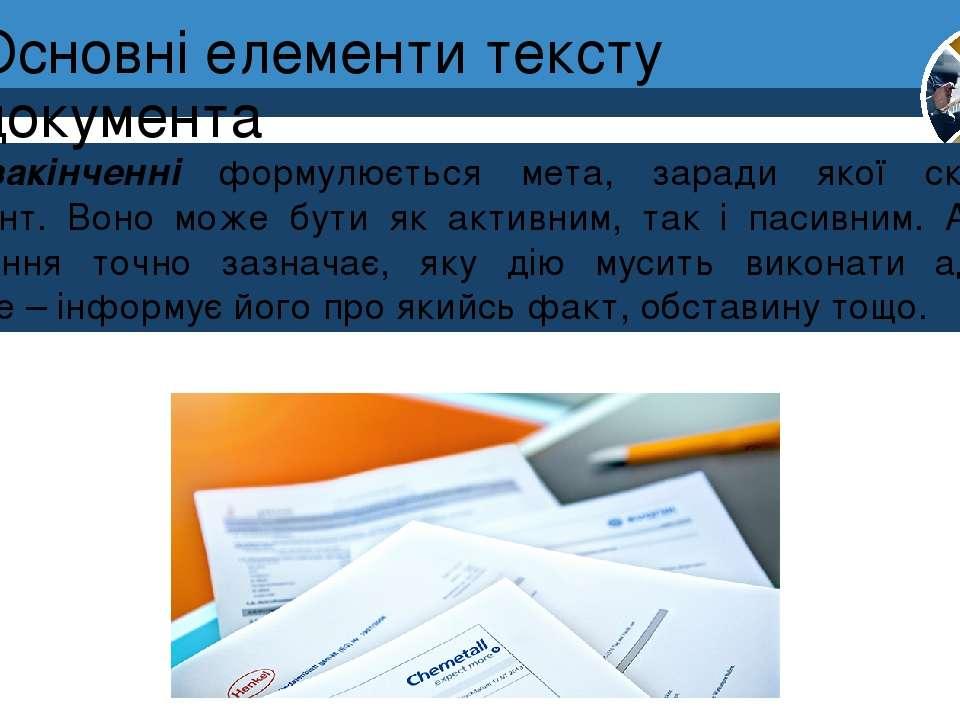 У закінченні формулюється мета, заради якої складено документ. Воно може бути...