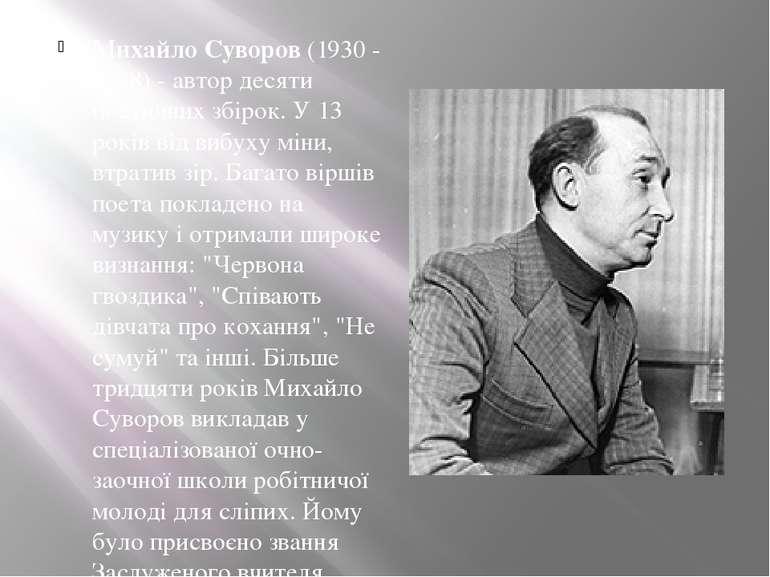 Михайло Суворов(1930 - 1998) - автор десяти поетичних збірок. У 13 років від...