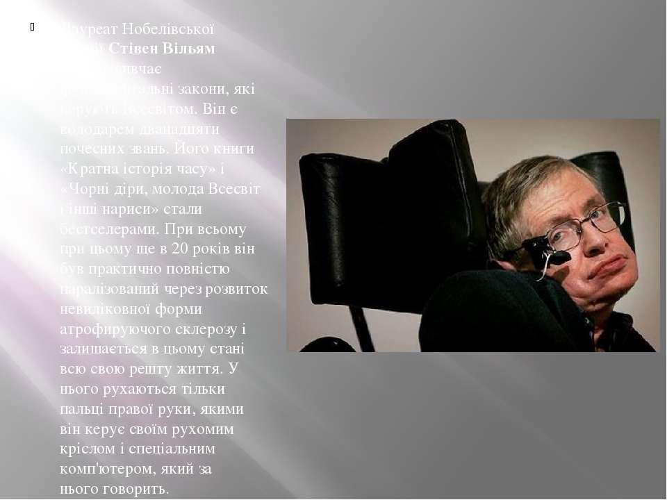 Лауреат Нобелівської преміїСтівен Вільям Хокінгвивчає фундаментальні закони...