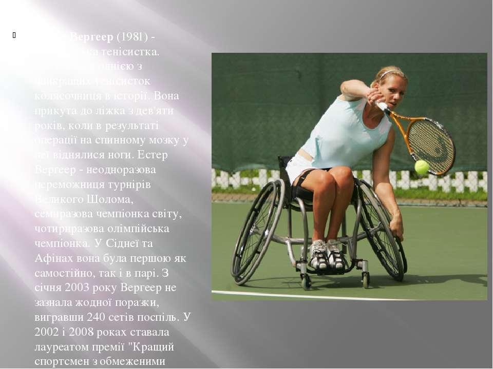 Естер Вергеер(1981) - голландська тенісистка. Вважається однією з найкращих ...