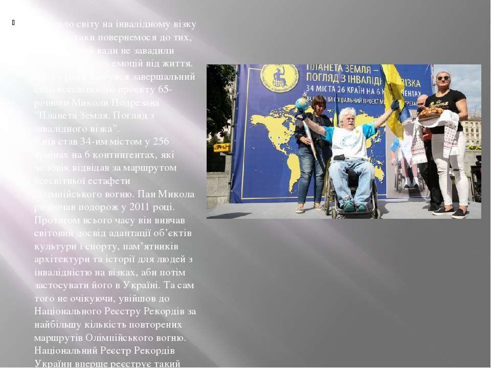Навколо світу на інвалідному візку Знову ж таки повернемося до тих, кому фізи...