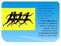 Легкоатлетичні вправи проводилися з метою фізичної підготовки, а також для пр...