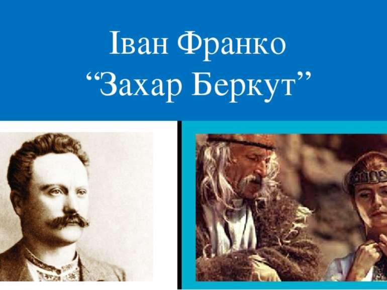 """Іван Франко """"Захар Беркут"""""""