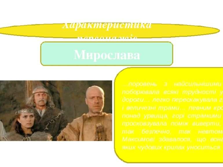 """Іван Франко. Повість """"Захар Беркут"""" Характеристика персонажів Мирослава …була..."""