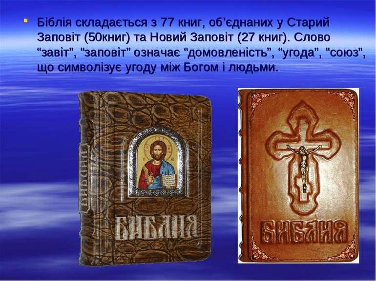Біблія складається з 77 книг, об'єднаних у Старий Заповіт (50книг) та Новий З...