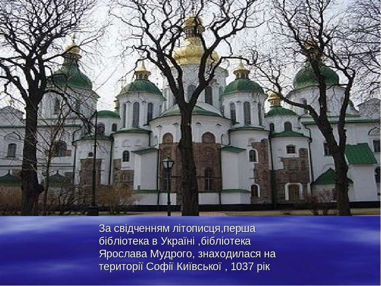 За свідченням літописця,перша бібліотека в Україні ,бібліотека Ярослава Мудро...