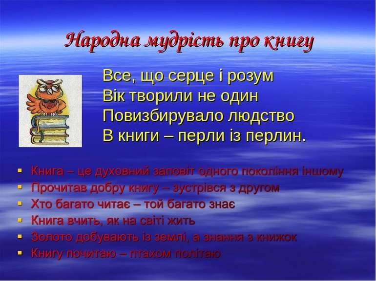 Народна мудрість про книгу Все, що серце і розум Вік творили не один Повизбир...