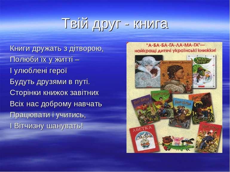 Твій друг - книга Книги дружать з дітворою, Полюби їх у житті – І улюблені ге...