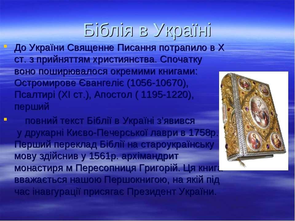 Біблія в Україні До України Священне Писання потрапило в Х ст. з прийняттям х...