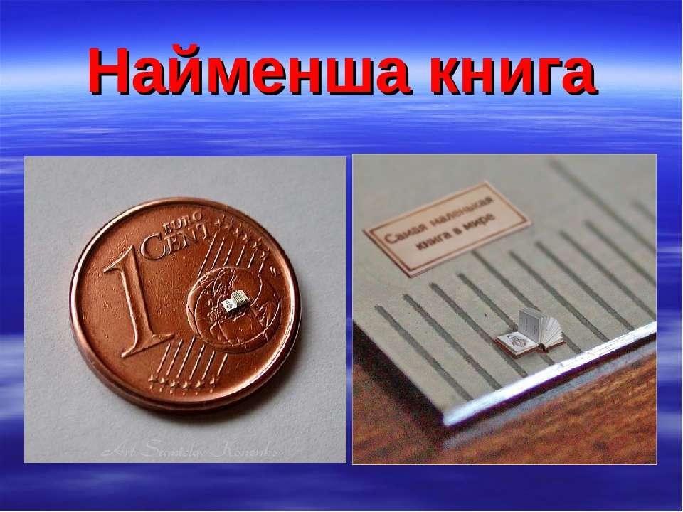 Найменша книга