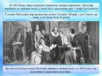 Протягом багатьох років Шекспір займався лихварством, а в 1605 році став відк...