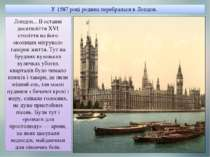 Лондон... В останні десятиліття XVI століття на його околицях мігрувало гамір...