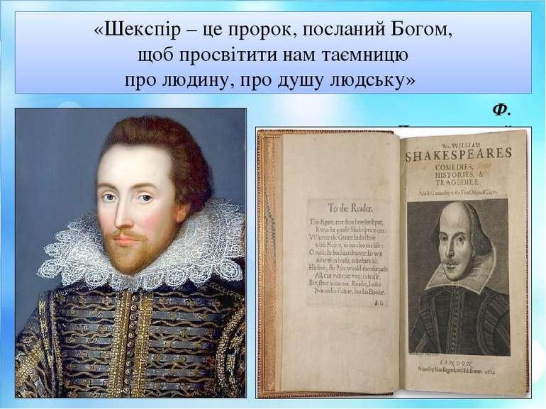 «Шекспір – це пророк, посланий Богом, щоб просвітити нам таємницю про людину,...