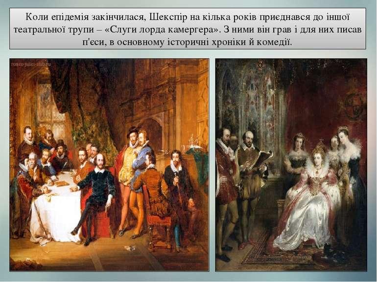 Коли епідемія закінчилася, Шекспір на кілька років приєднався до іншої театра...