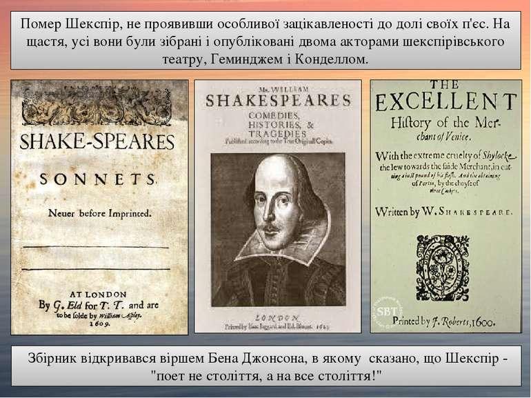 """Збірник відкривався віршем Бена Джонсона, в якому сказано, що Шекспір - """"поет..."""
