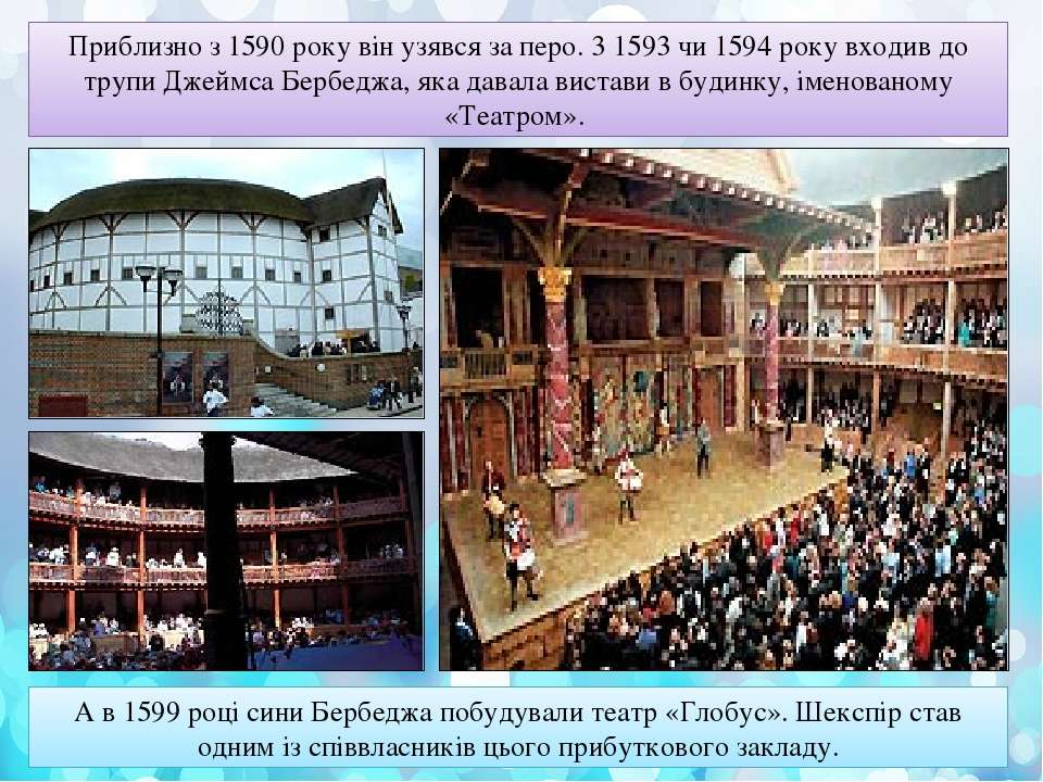 Приблизно з 1590 року він узявся за перо. 3 1593 чи 1594 року входив до трупи...