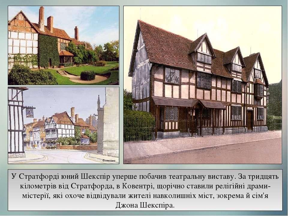 У Стратфорді юний Шекспір уперше побачив театральну виставу. За тридцять кіло...