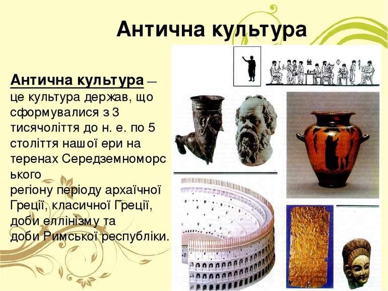 Антична культура— це культура держав, що сформувалися з3 тисячоліття до н. ...