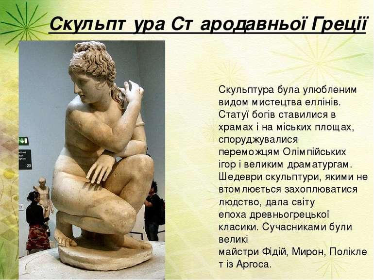 Скульптурабула улюбленим видом мистецтва еллінів. Статуї богів ставилися в х...