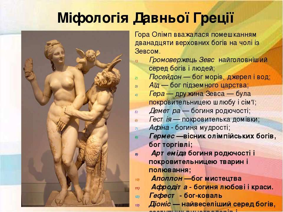 ГораОлімпвважалася помешканням дванадцяти верховних богів на чолі із Зевсом...