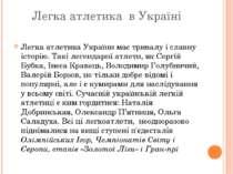 Легка атлетика в Україні Легка атлетика України має тривалу і славну історію....