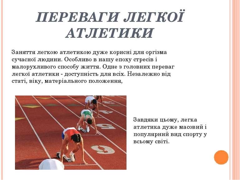 ПЕРЕВАГИ ЛЕГКОЇ АТЛЕТИКИ Заняття легкою атлетикою дуже корисні для оргізма су...
