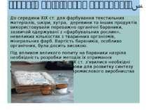 Історія анілінових барвників. До середини XIX ст. для фарбування текстильних ...