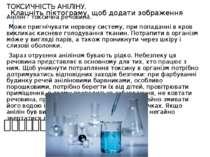 Токсичність аніліну. ТОКСИЧНІСТЬ АНІЛІНУ. Анілін - токсична речовина. Може пр...