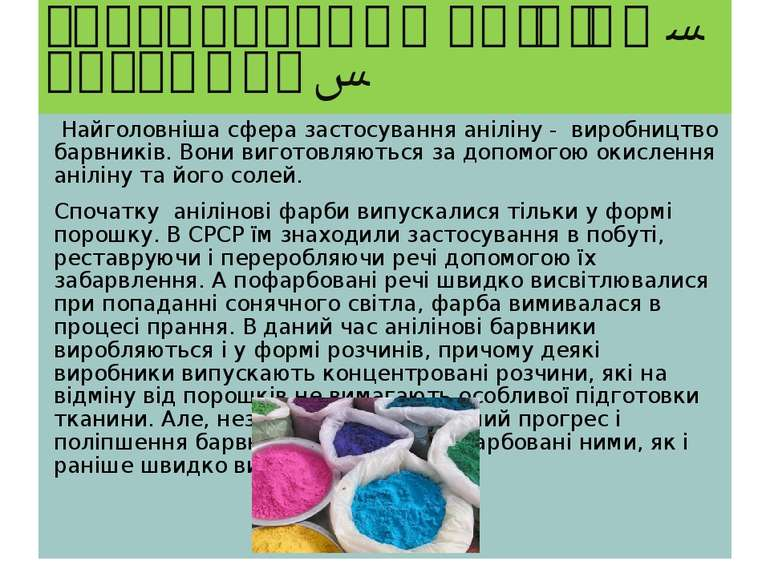 ЗАСТОСУВАННЯ АНІЛІНУ - БАРВНИКИ. Найголовніша сфера застосування аніліну - ви...