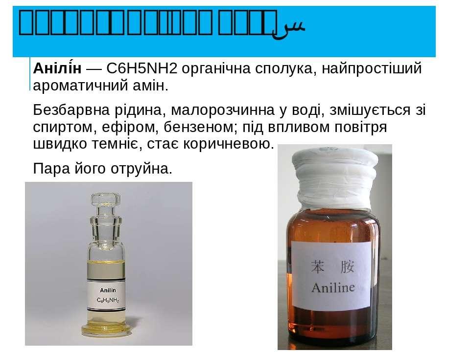 Загальні відомості. Анілі н— C6H5NH2органічна сполука, найпростіш...