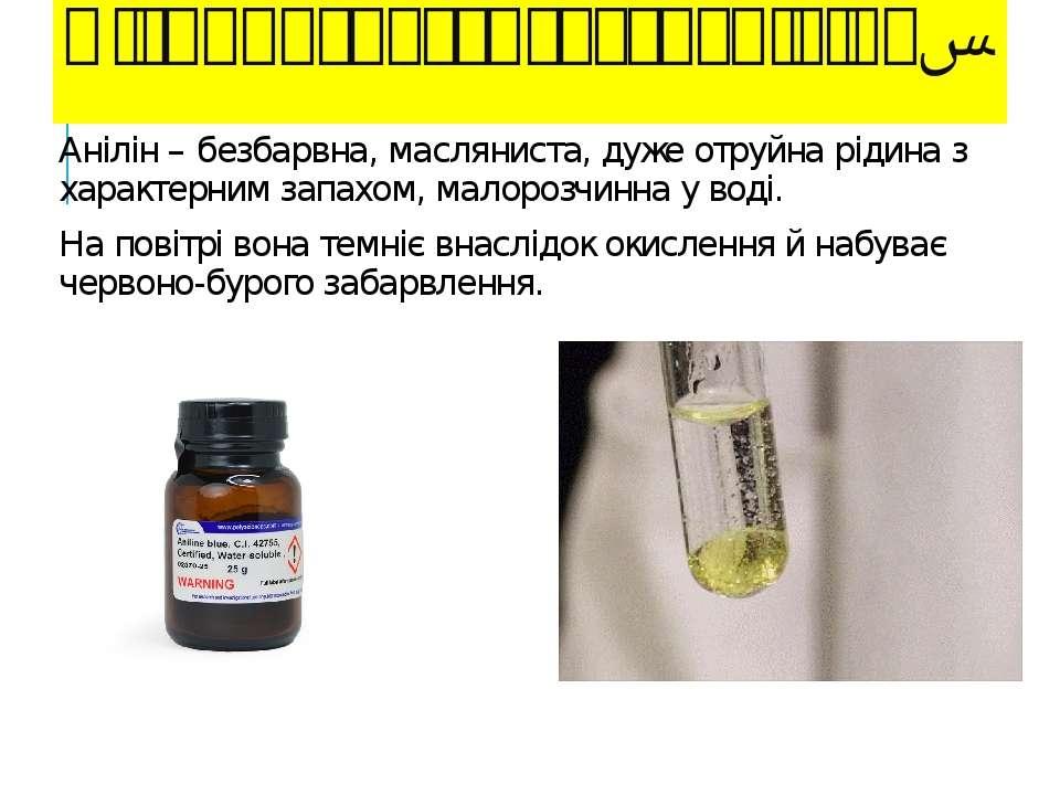 Фізичні властивості аніліну. Анілін – безбарвна, масляниста, дуже отруйна рід...