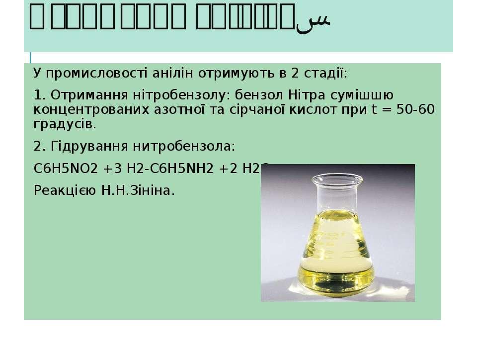 Отримання аніліну. У промисловості анілін отримують в 2 стадії: 1. Отримання ...