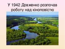 """У 1942 Довженко розпочав роботу над кіноповістю """"Зачарована Десна"""""""