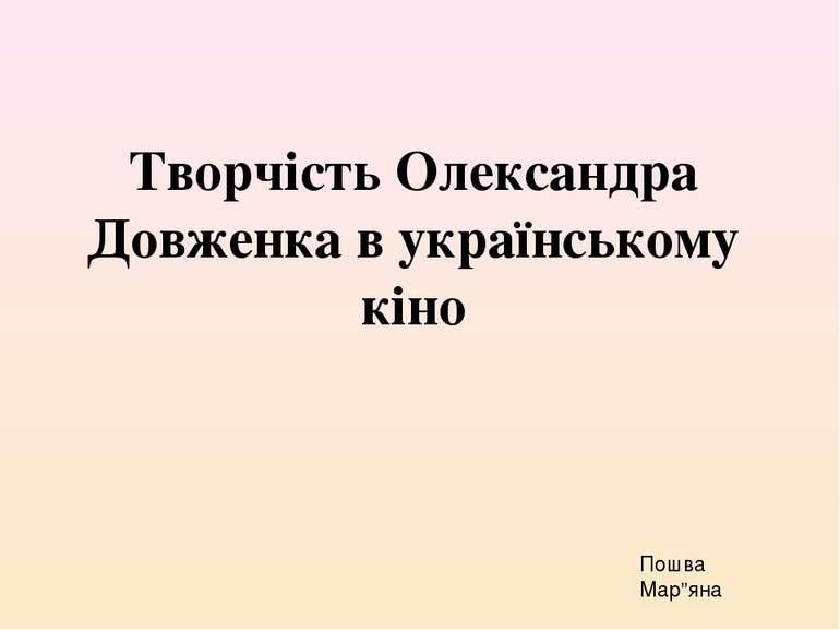 """Творчість Олександра Довженка в українському кіно Пошва Мар""""яна"""