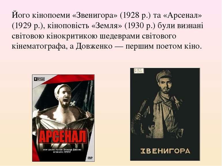 Його кінопоеми «Звенигора» (1928 р.) та «Арсенал» (1929 p.), кіноповість «Зем...