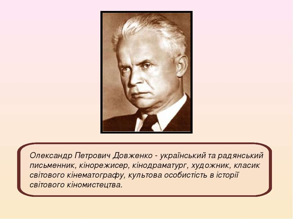 Олександр Петрович Довженко - український та радянський письменник, кінорежис...