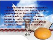 Біблійні теми та мотиви через вічність та високість моральних ідеалів були й ...