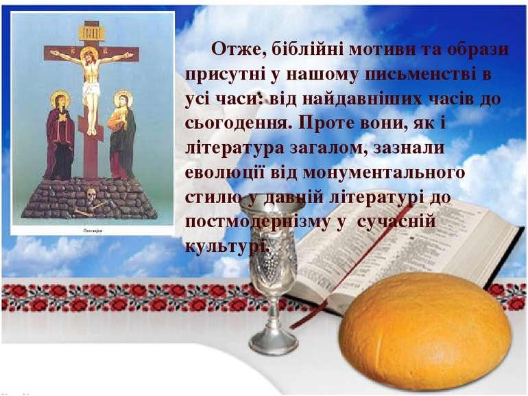 Отже, біблійні мотиви та образи присутні у нашому письменстві в усі часи: від...