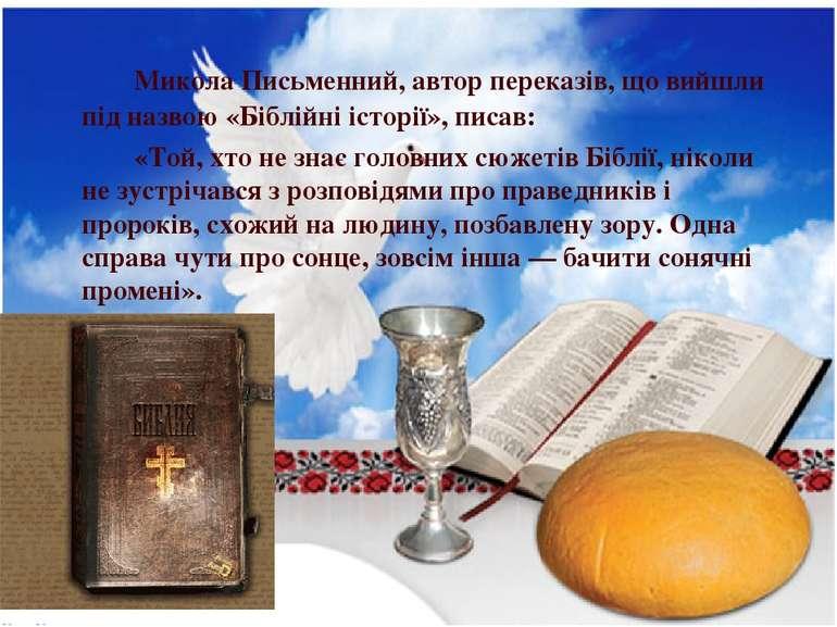 Микола Письменний, автор переказів, що вийшли під назвою «Біблійні історії», ...