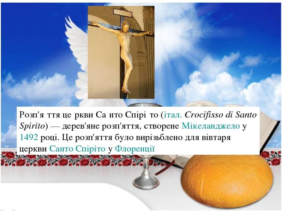 Розп'я ття це ркви Са нто Спірі то(італ.Crocifisso di Santo Spirito)— дере...