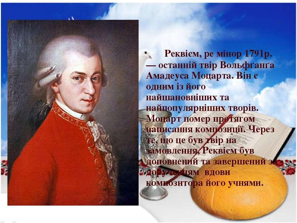 Реквієм, ре мінор 1791р. — останній твір Вольфґанґа Амадеуса Моцарта. Він є о...