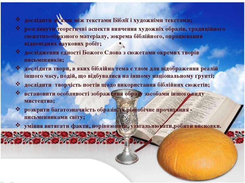 дослідити зв'язок між текстами Біблії і художніми текстами; розглянути теорет...