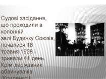 Судові засідання, що проходили в колонній заліБудинку Союзів, почалися&...