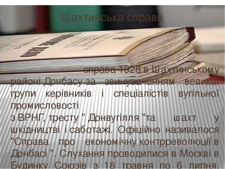 Шахтинська справа  справа1928вШахтинському районі&nbs...