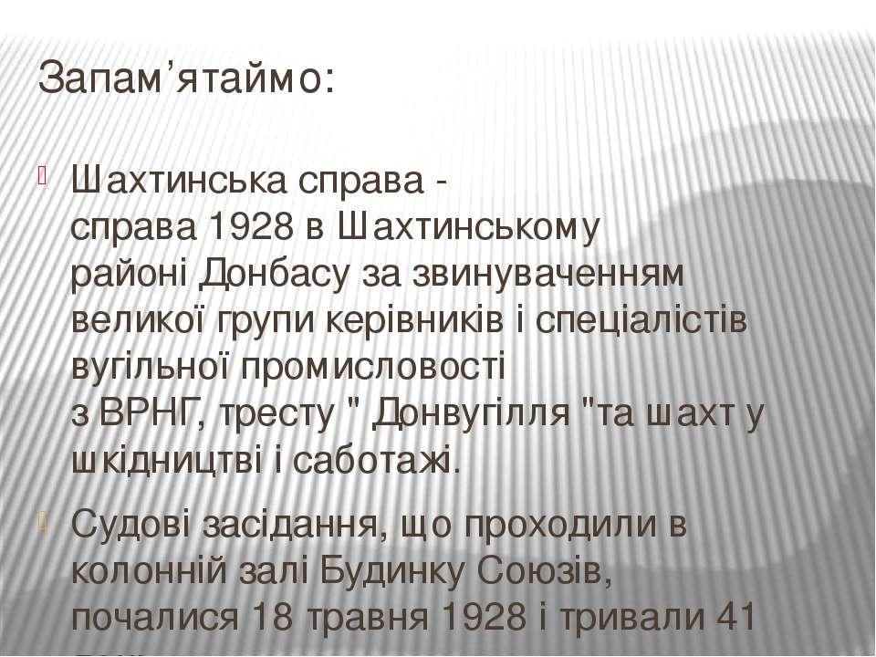 Запам'ятаймо: Шахтинська справа- справа1928вШахтинськ...