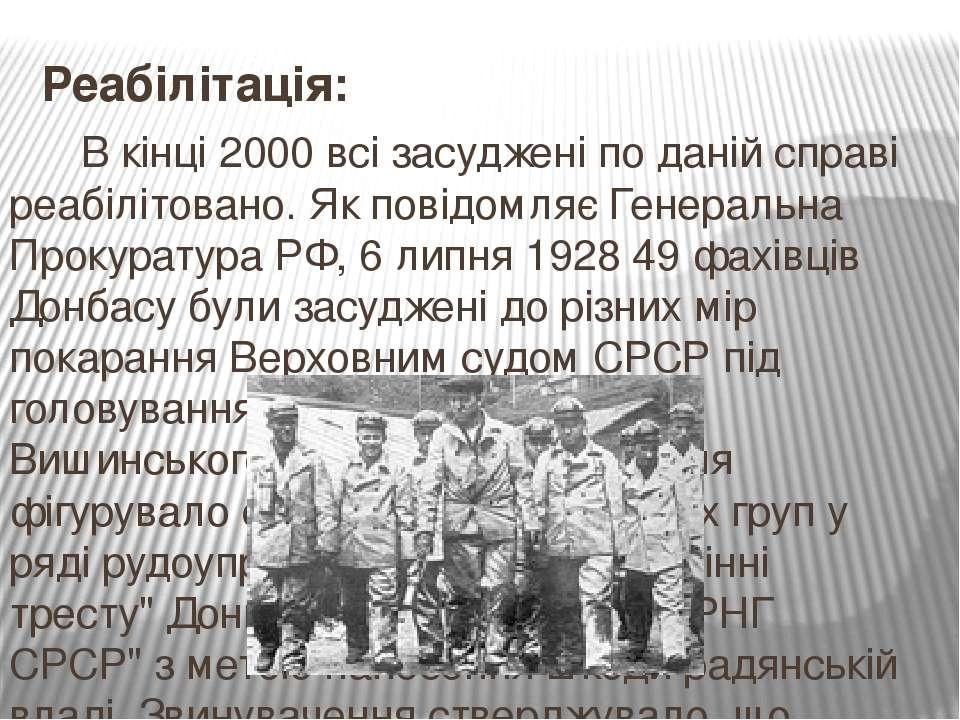 Реабілітація: В кінці2000всі засуджені по даній справі реабілітов...